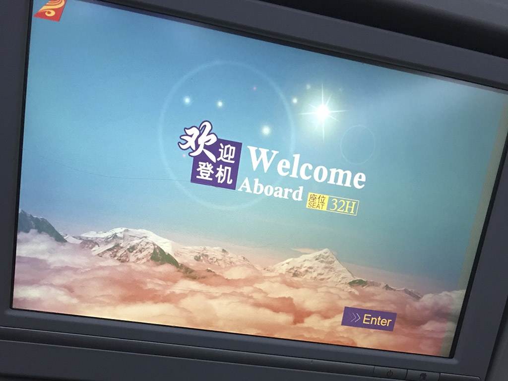 Hainan Airlines welcome screen