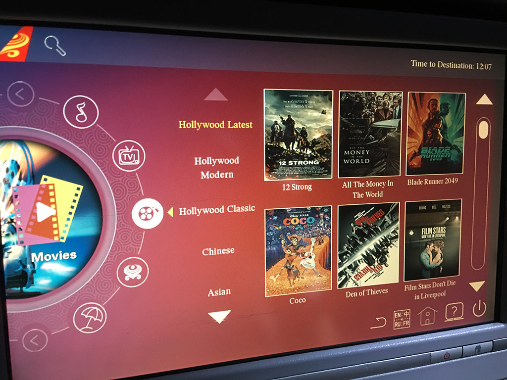 Hainan Airlines in flight entertainment system