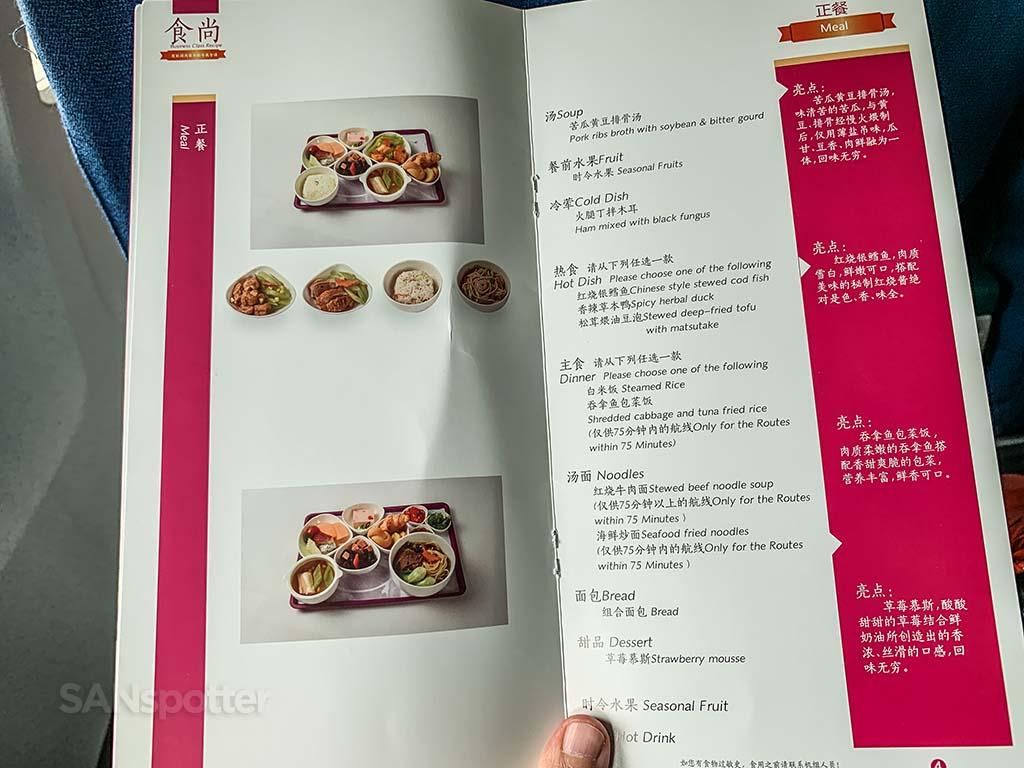 Xiamen Airlines domestic business class menu