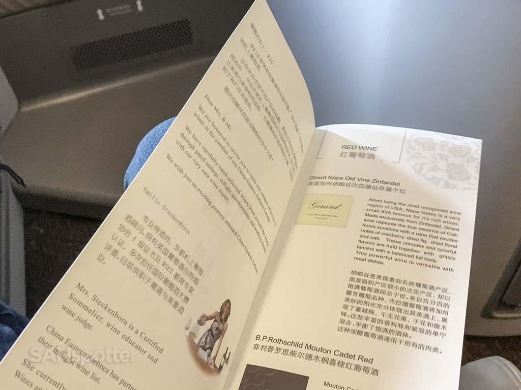 China Eastern business class wine list