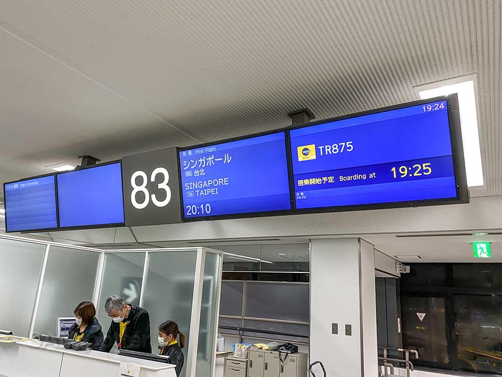 Gate 83 NRT